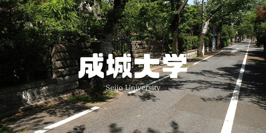 大学 合格 発表 成城