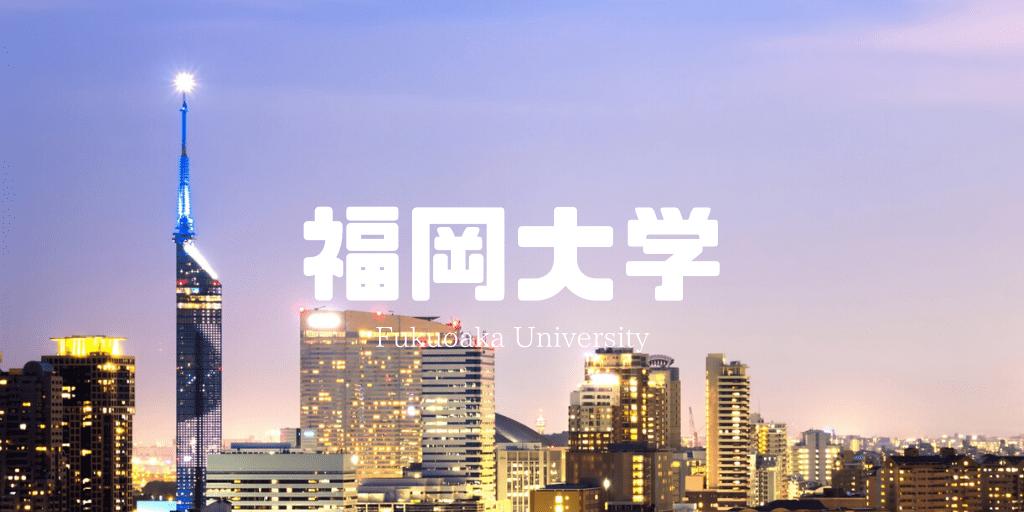 偏差 値 福岡 教育 大学