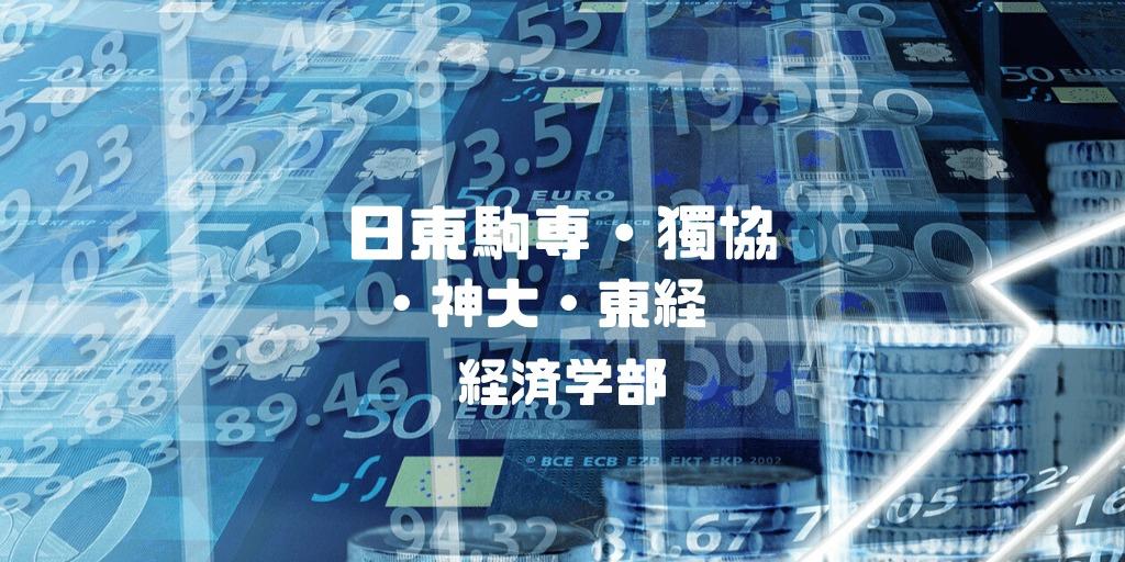 専 日東 2020 駒